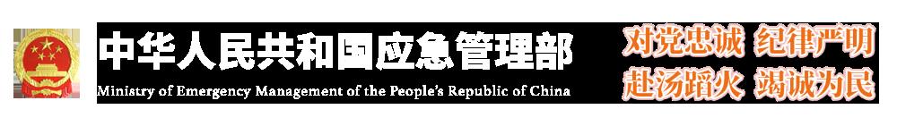 中华人民共和国应急管理部